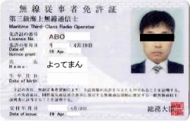 海 技士 免許